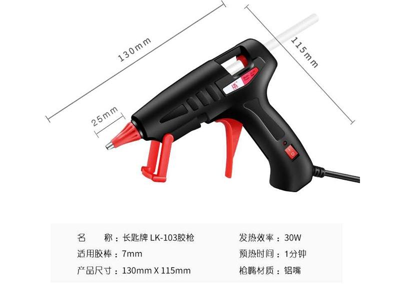 电热熔胶枪